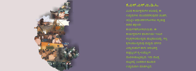 Karnataka State Small Industries Development Corporation Ltd